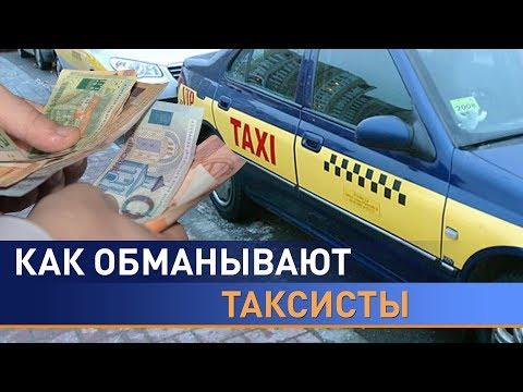 Как обманывают таксисты