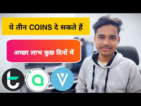 3 Crypto Coins To Buy For Big Profit | Ye 3 CryptoCurrency Buy Krne Par Ho Sakta Hai Accha Profit