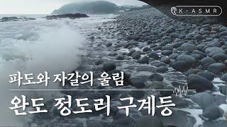[K-ASMR] 파도와 자갈의 울림, 완도 정도리 구계…