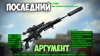Fallout4 ВАНШОТ МАШИНА 2.0 MSR МОД