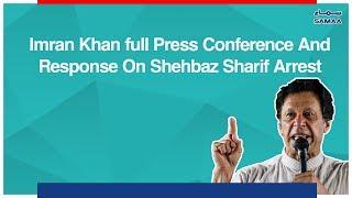 Imran Khan full Press Conference And Response On Shehbaz Sharif Arrest | SAMAA TV - 07 October 2018