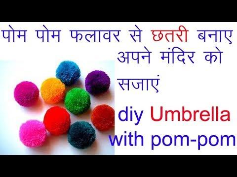 How to make pom-pom Umbrella for God/DIY Umbrella making Idea/Best out of waste/Creative Art