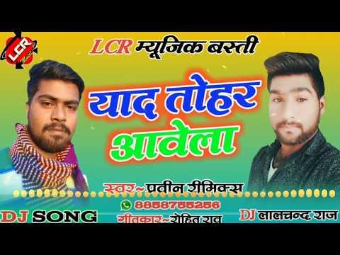 Bhojpuri Bewafai Dj Song 2018 Singer Parveen Remix Basti Dj LalChand Raj Basti Dj Golu Deepu Bahi