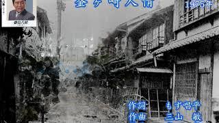 1975年(昭和50年)、 LP「春日八郎の大阪情緒」に収録。2011年、『春日...
