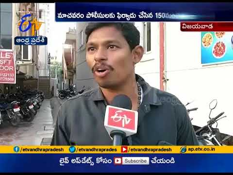 Fake Job Consultancy In Vijayawada Cheats Unemployed Youth