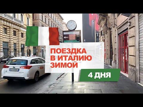 Поездка в Италию зимой на 4 дня | Цены, отели, Флоренция | #18