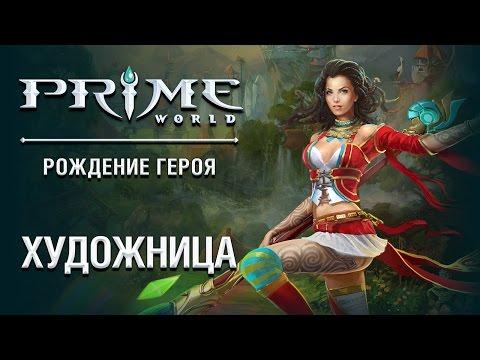 видео: Героиня prime world — Художница