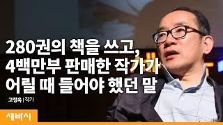 내 업의 소명을 세우면 일어나는 기적 | 고정욱 작가 | 의지 강연 추천 장애 사명 | 세바시 160회