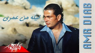 Lela Men Omry - Amr Diab ليله من عمرى - عمرو دياب