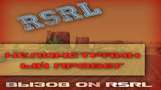 #RSRL Вызов on RSRL | Километражный забег | Выпуск #1