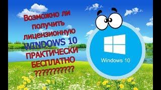 Лицензионная windows 10 professional ДАРОМ? Такое может быть!