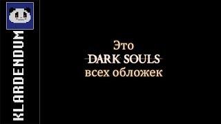 """""""Souls-like"""" или проблемы формирования жанров"""