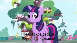 My Little Pony: FiM Intro (Google Translate+russian subtitles)(, 2013-02-28T13:18:24.000Z)