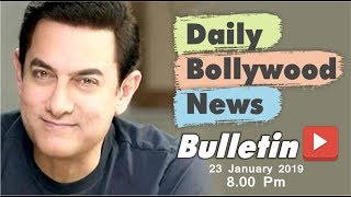 Latest Hindi Entertainment News From Bollywood | Aamir Khan | 23 January 2019 | 8:00 PM