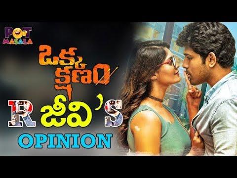 RGV Opinion On Okka kshanam Movie || RGV...