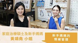 Publication Date: 2020-11-02 | Video Title: 【MAGART 瑪歌瑞特家長學堂】新手媽媽的情緒管理