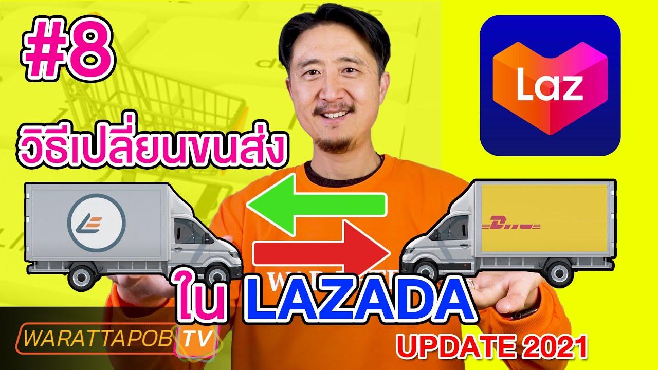 วิธีเปลี่ยนขนส่ง สำหรับร้านค้าใน LAZADA  | วิธีขายของ LAZADA EP8 (UPDATE 2021)