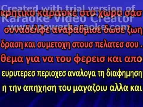 καραοκε κρητη karaoke krete