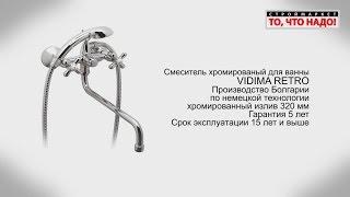 Смеситель для ванны VIDIMA Ретро, смесители Видима Ретро, купить смеситель для ванны с душем(Строймаркет