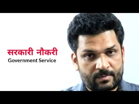 Government Service | सरकारी नौकरी के योग  | YOGA FOR GOVERNMENT JOB IN-BIRTH HOROSCOPE