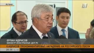 Е.Идрисов прокомментировал нападение на российского посла