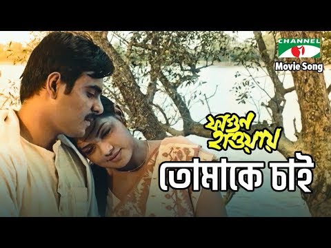 Tomake Chai - Fagun Haway (2019) | Siam | Tisha | Shukonna & Pintu Ghosh | Bengali Movie Song |