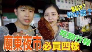 台中豐原廟東夜市必吃小吃!!在地人狂推的美食
