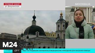 Мужчина с ножом напал на прихожан храме в центре Москвы - Москва 24