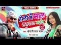 #Khesari Lal Yadav का होली नया धमाका 2020 | Holi Me Mal Sasural Gail | New Audio Song 2020