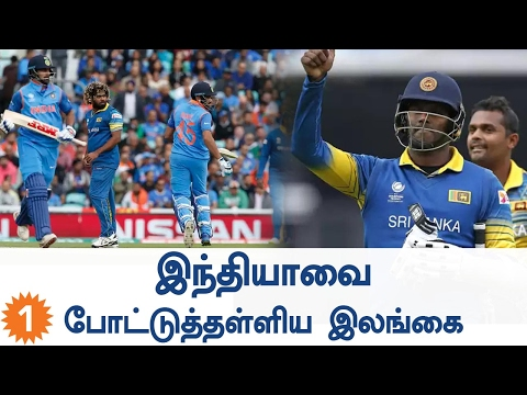 Champions Trophy 2017 Sri Lanka Surprise India| Oneindia Tamil