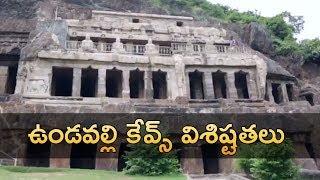 Undavalli Caves   Amazing Andhra    Chandrababu   NCBN   Telugu insider