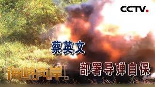 《海峡两岸》 20191213| CCTV中文国际