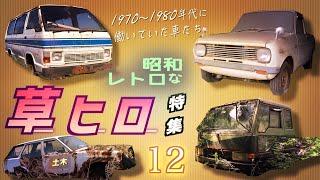 【草ヒロ】旧車!廃車!レトロな車!!日本の経済成長を支えた昭和の働く車特集!【草ヒロ特集その12】