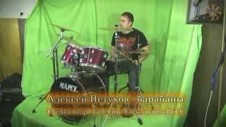 """РУСС """"Свет"""", Алексей Петухов - барабаны, съёмка официального видео-клипа."""