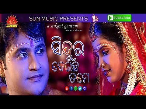 Sindura Deicha Tame || Super Hit Video...