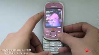 Разблокировка Nokia 7230 Unlock с помощью NCK кода - imei-server.ru(Купить код разблокировки (разлочки) удаленно для Nokia 7230 на сайте http://www.imei-server.ru For english users: You can buy unlock code for..., 2012-04-20T11:51:03.000Z)