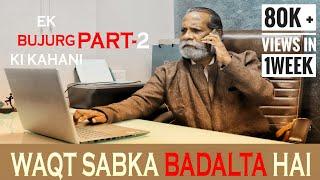 waqt sabka badalta he   Part-2   Qismat    Bujurg Ki Kahani   Touching   Motivational   By Nyaani RJ