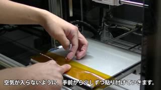 【Value3DMagiX取説動画】MF-1100ポリイミドテープの交換