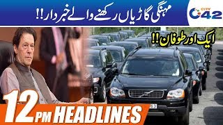Luxury Car Owners Be Ready | News Headlines | 12:00pm | 12 Sep 2019 | City 42