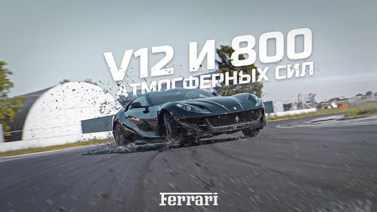Ferrari 812 SUPERFAST. Невыполнимая миссия — выполнима.