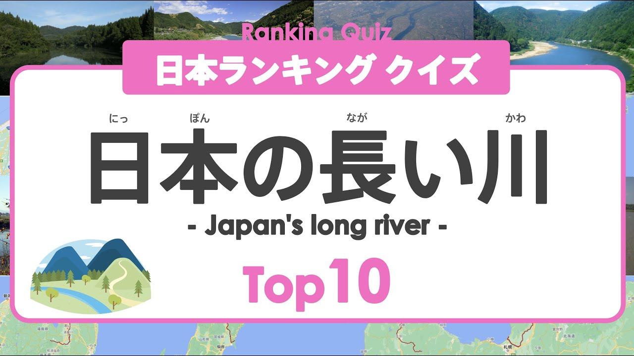 日本 の 長い 川