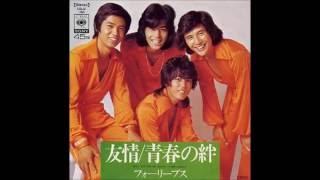 友情 (1974年11月1日) 作詞:千家和也 作曲:都倉俊一 友よ 君が疲れ...