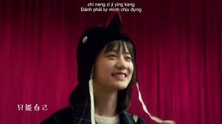 [Vietsub Pinyin] Hiện tại của ai không che giấu quá khứ - Châu Nhị Kha   Kí ức độc quyền OST