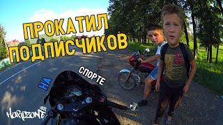 ПРОКАТАЛ ПОДПИСЧИКОВ НА СПОРТЕ   Honda CBR600RR