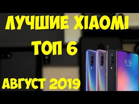 ТОП-6. Лучшие смартфоны Xiaomi 2019 года. Рейтинг!