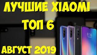 Xiaomi Обзор Модельного Ряда ТОП-6.Лучшие Смартфоны 2019 Года. Рейтинг!