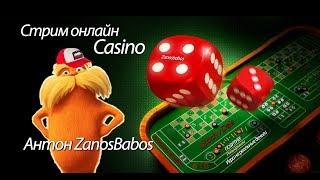 Бесплатное интернет казино