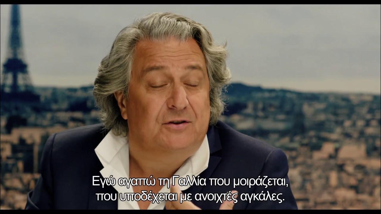 Βρε, καλώς τους! (A Bras Ouverts) Trailer FullHD Greek subs