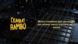 СКАНДАУ - RAMBO (Lyrics)