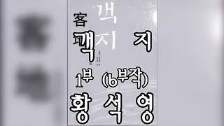 [오디오북] 객지 (1/6) - 황석영
